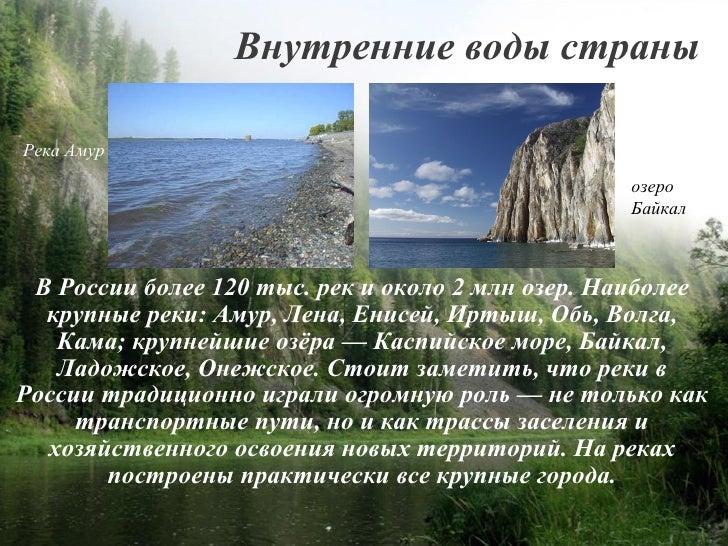Внутренние воды страны  Река Амур                                                   озеро                                 ...