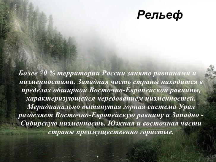 Рельеф    Более 70 % территории России занято равнинами и низменностями. Западная часть страны находится в  пределах обшир...