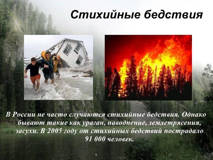 Стихийные бедствия     В России не часто случаются стихийные бедствия. Однако     бывают такие как ураган, наводнение, зем...
