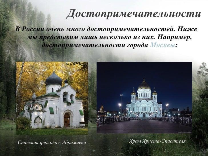 Достопримечательности В России очень много достопримечательностей. Ниже    мы представим лишь несколько из них. Например, ...