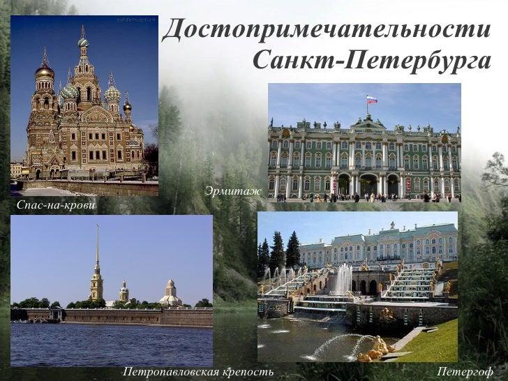 Достопримечательности                            Санкт-Петербурга                                 Эрмитаж Спас-на-крови   ...