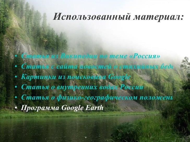 Использованный материал:   •   Статья из Википедии по теме «Россия» •   Статья с сайта новостей о стихийных бедствия •   К...