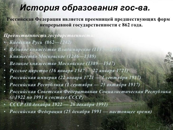 История образования гос-ва.  Российская Федерация является преемницей предшествующих форм              непрерывной государ...