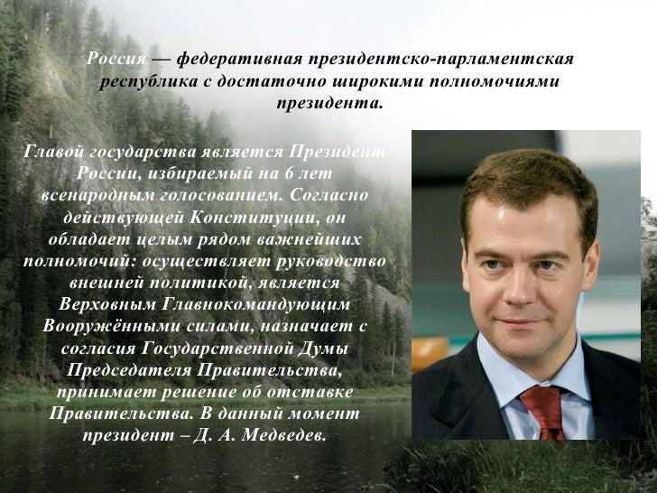 Россия — федеративная президентско-парламентская        республика с достаточно широкими полномочиями                     ...