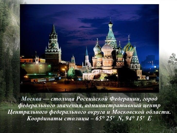 Москва — столица Российской Федерации, город    федерального значения, административный центр Центрального федерального ок...