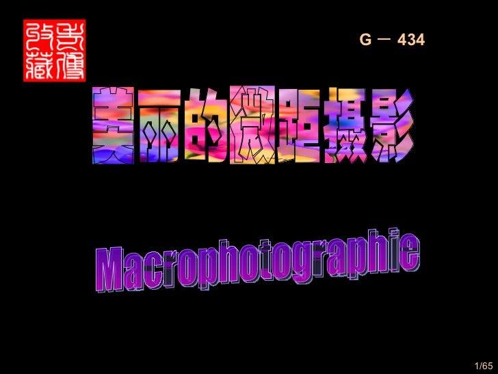 微距摄影 /65 美丽的微距摄影 G - 434 Macrophotographie