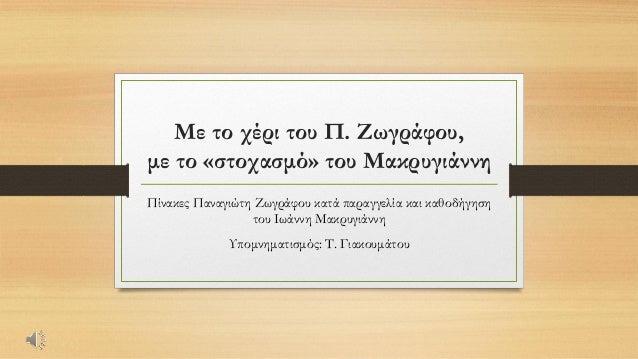 Με το χέρι του Π. Ζωγράφου, με το «στοχασμό» του Μακρυγιάννη Πίνακες Παναγιώτη Ζωγράφου κατά παραγγελία και καθοδήγηση του...