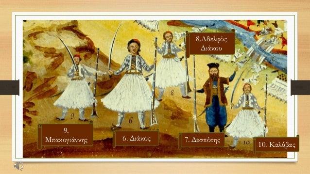 Κατηγορίες • 21 Πίνακες με Πολεμικά γεγονότα 12 Στερεά Ελλάδα 2 Ήπειρος 4 Πελοπόννησος 3 Ναυμαχίες • 2 πίνακες συμβολικοί ...