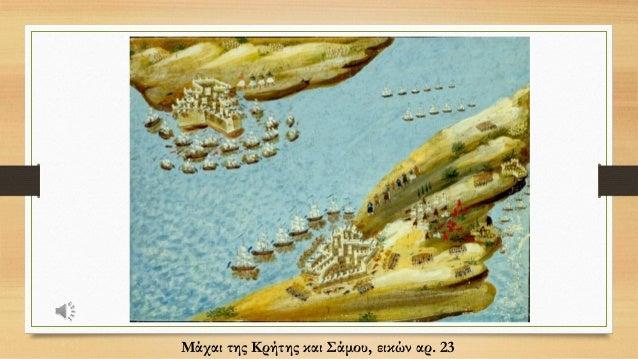 Μάχη της Λαγκάδος, Κομπότι και Πέτα, Εικών αρ. 6