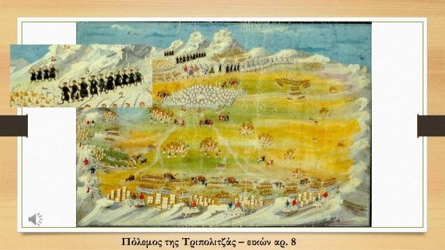Ναυμαχίαι Γενικαί των Ελλήνων Εικών αρ. 3