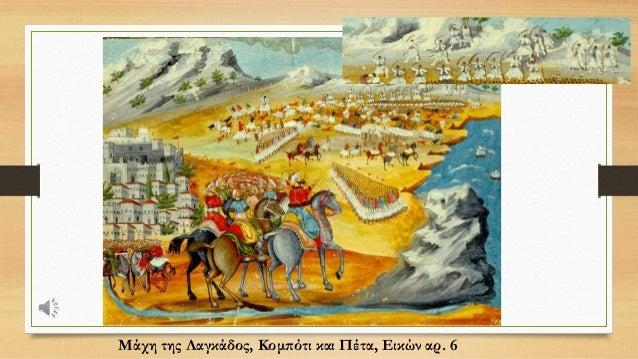 Η δικαία απόφασις του Θεού δια την απελευθέρωσιν της Ελλάδος Εικών αρ. 1
