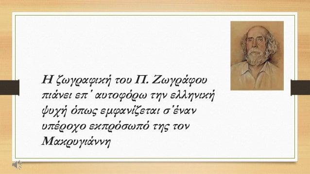 Γεώργιος Σεφέρης «ενώ παρασταίνουν με εξαιρετική ακρίβεια τις μάχες που θέλουν να αποδώσουν –πολλές φορές σαν ένα στρατιωτ...