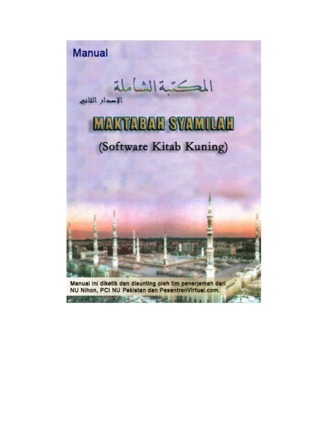 MANUAL  اﻟﻤﻜﺘﺒﺔ اﻟﺸﺎﻣﻠﺔ Al Maktabatusy Syamilah Al Ishdar 2
