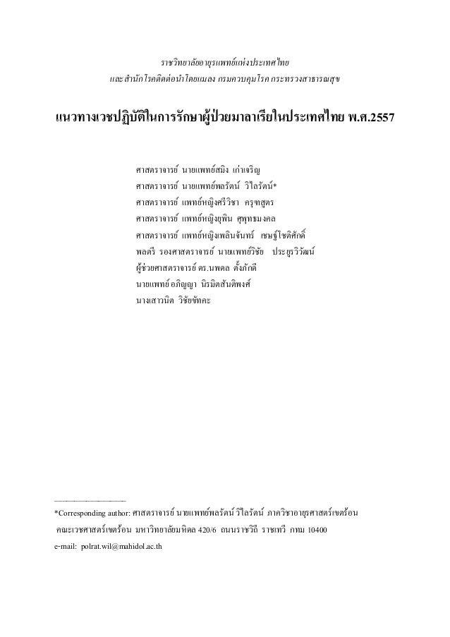 ราชวิทยาลัยอายุรแพทย์ แห่ งประเทศไทย และสานักโรคติดต่ อนาโดยแมลง กรมควบคุมโรค กระทรวงสาธารณสุข  แนวทางเวชปฏิบติในการรักษาผ...