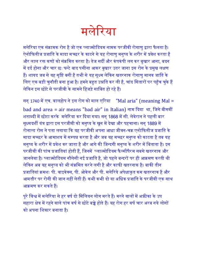 malaria symptoms in hindi मले रया मले रया एक सं ामक रोग है जो एक प्लाज्मोिडयम नामक