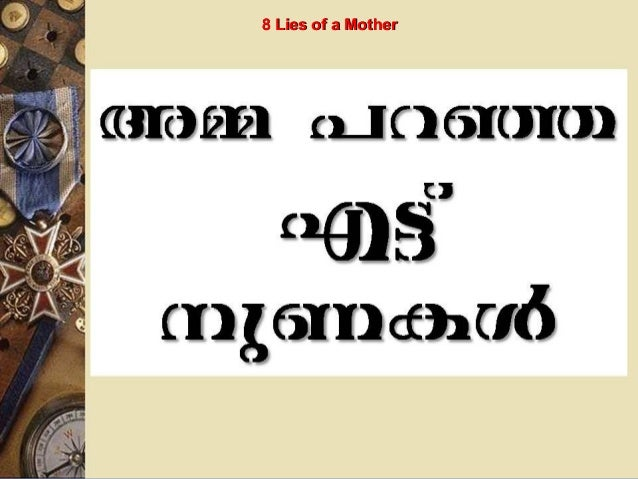 8 Lies Of A Mother Malayalam