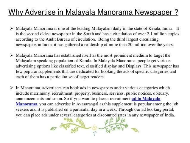 Malayala Manorama Newspaper Advertisement