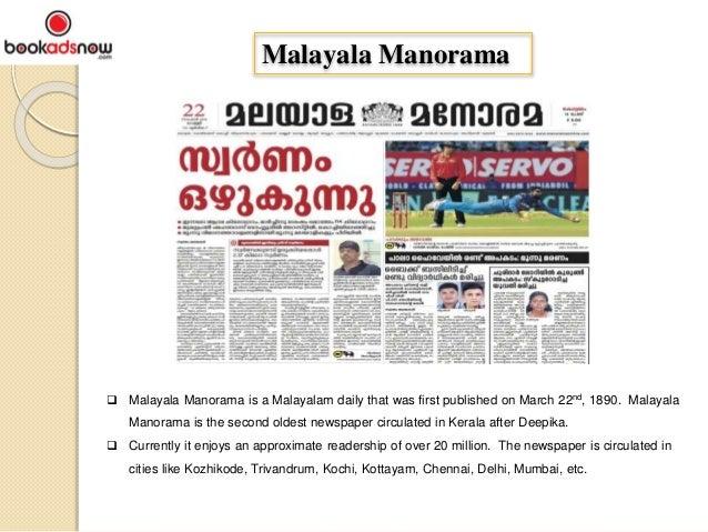 Why do We Release Ads in Malayala Manorama Newspaper