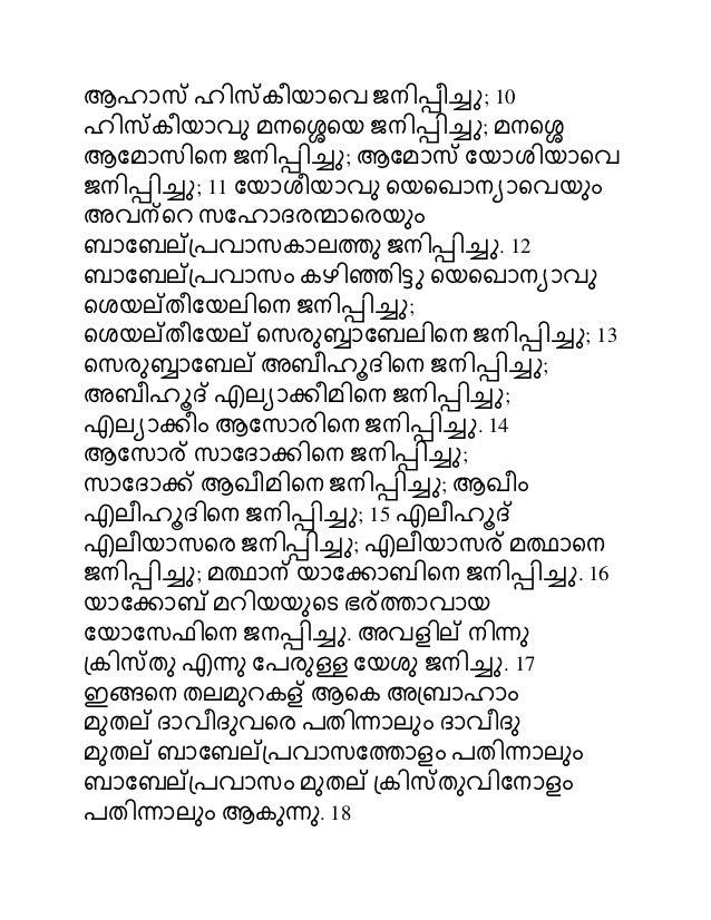 Malayalam bible new testament