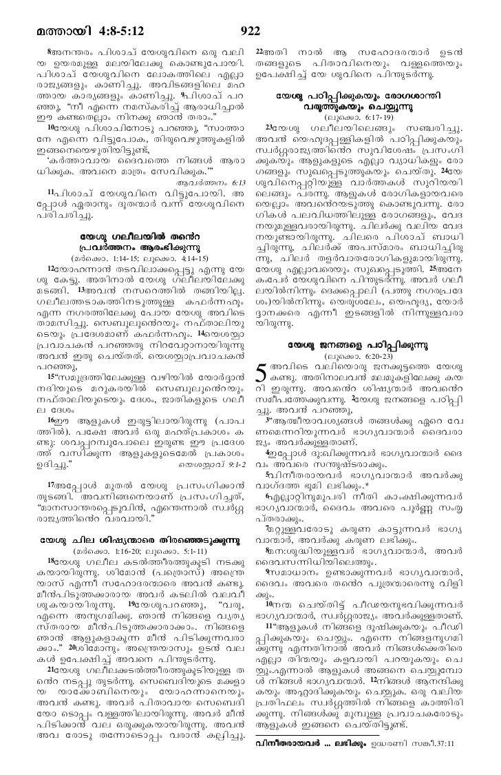 malayalam bible new testament pdf
