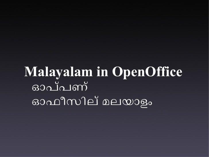 ഓപ്പണ് ഓഫീസില് മലയാളം Malayalam in OpenOffice