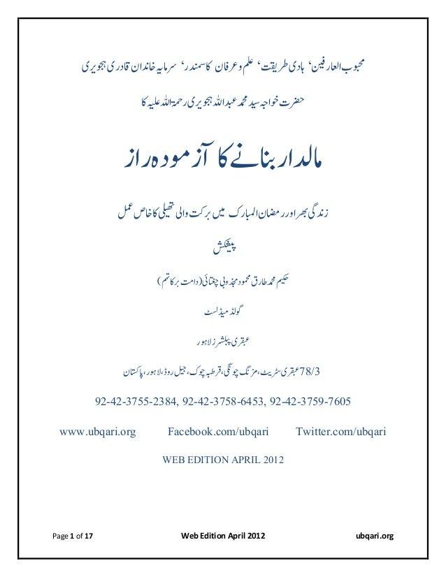 Page 1 of 17 Web Edition April 2012 ubqari.org ااعلرنیفوبحمب'رطتقیاہدی'رعافنوملعدنمسراک'ریوجہیاقدری...