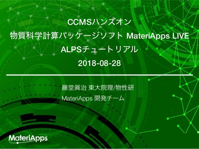 / MateriApps CCMS MateriApps LIVE ALPS 2018-08-28