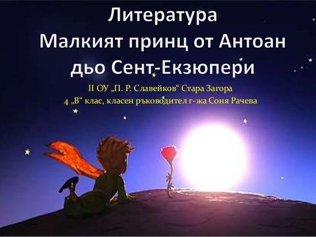 """II ОУ """"П. Р. Славейков"""" Стара Загора 4 """"В"""" клас, класен ръководител г-жа Соня Рачева"""