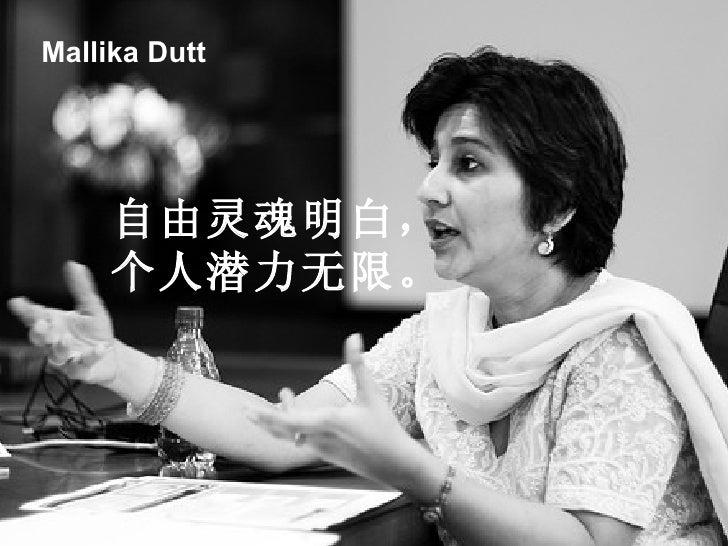 自由灵魂明白, 个人潜力无限。 Mallika Dutt