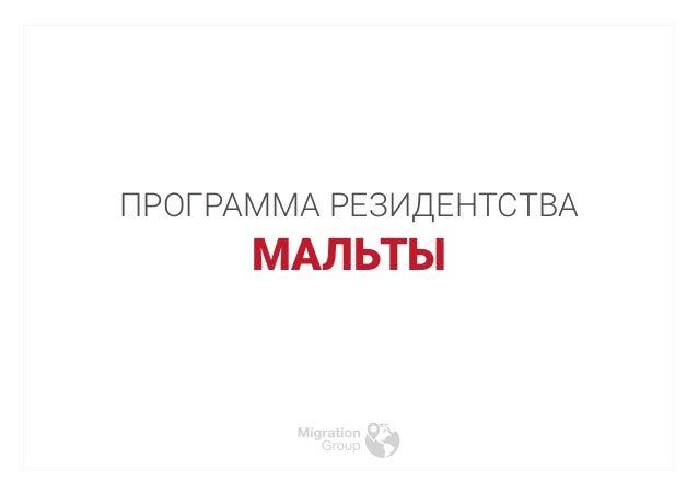 ПРОГРАММА РЕЗИДЕНТСТВА МАЛЬТЫ