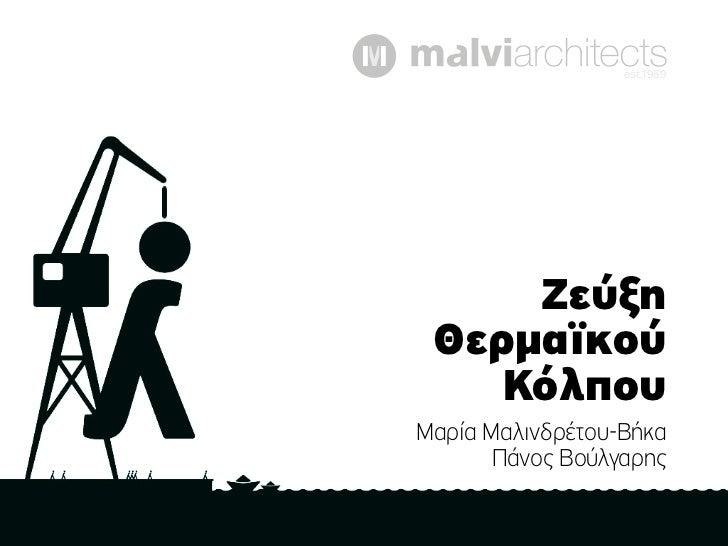 est.1989     Ζεύξη Θερµαϊκού    ΚόλπουΜαρία Μαλινδρέτου-Βήκα       Πάνος Βούλγαρης