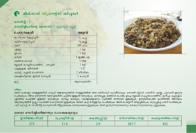 Malayalam recipes for kidney patient by renal care india forumfinder Images