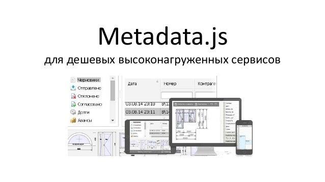 Metadata.js для дешевых высоконагруженных сервисов