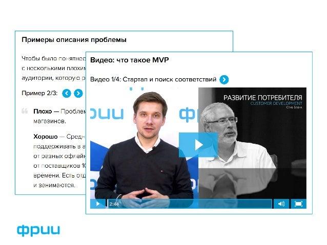 Вадим Малыч  Руководитель образовательных проектов ФРИИ Skype: malych_va e-mail:vadim@iidf.ru