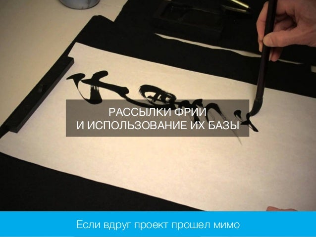 Ваши проекты консультируют разные коллеги РЕКОМЕНДАЦИИ ЭКСПЕРТОВ