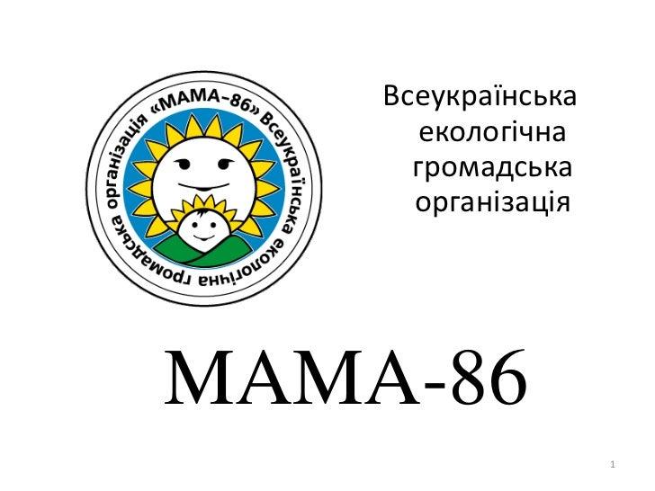 Всеукраїнська       екологічна      громадська      організаціяMAMA-86                    1