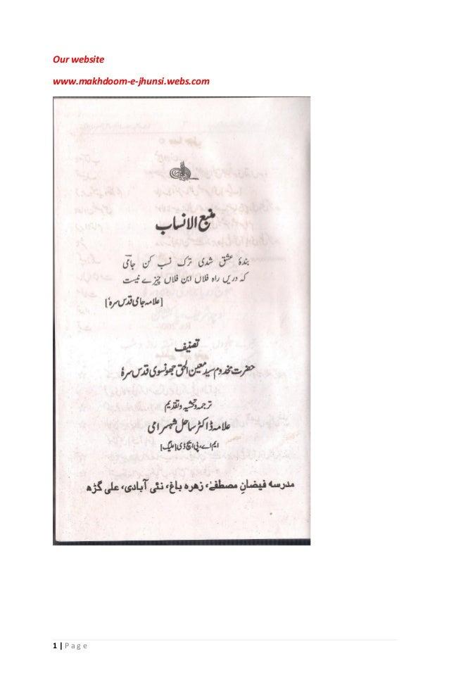 1 | P a g e Our website www.makhdoom-e-jhunsi.webs.com