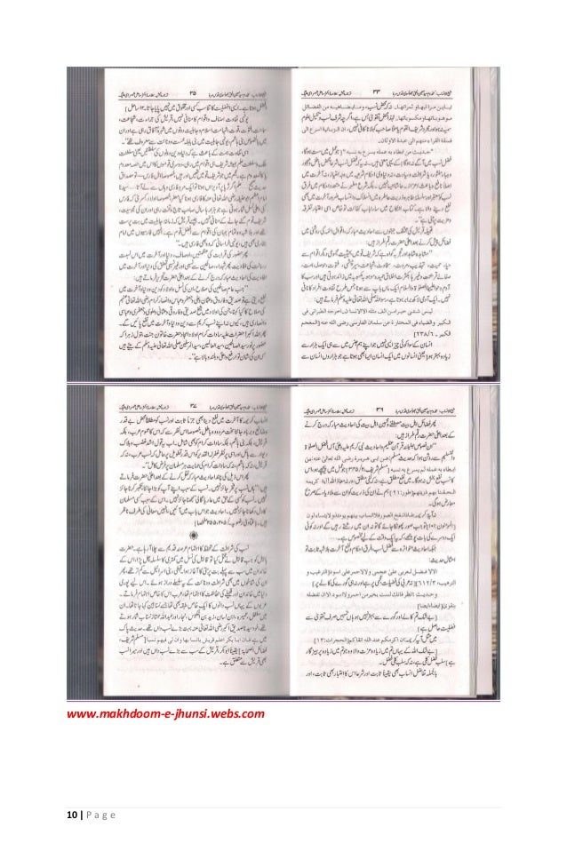10   P a g e www.makhdoom-e-jhunsi.webs.com
