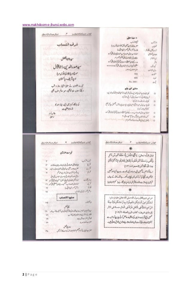 2   P a g e www.makhdoom-e-jhunsi.webs.com