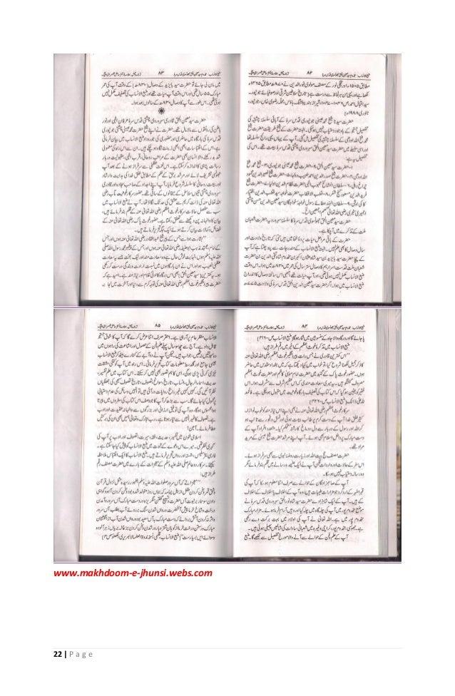 22   P a g e www.makhdoom-e-jhunsi.webs.com