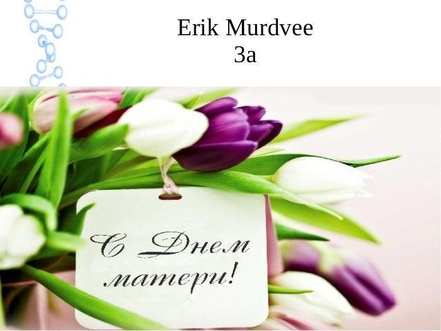 Erik Murdvee 3a Erik shool 3a