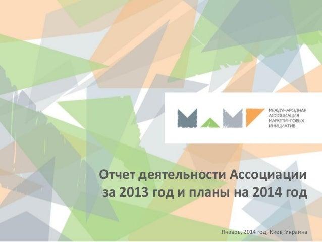 Отчет деятельности Ассоциации за 2013 год и планы на 2014 год Январь, 2014 год, Киев, Украина