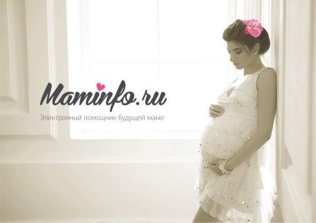 Электронный помощник, призванный сопровождать беременную мамочку на протяжении всей беременности полезными советами, путем...