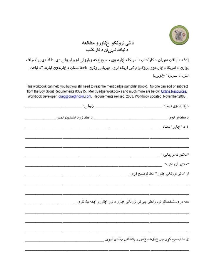 Mammal study pashto