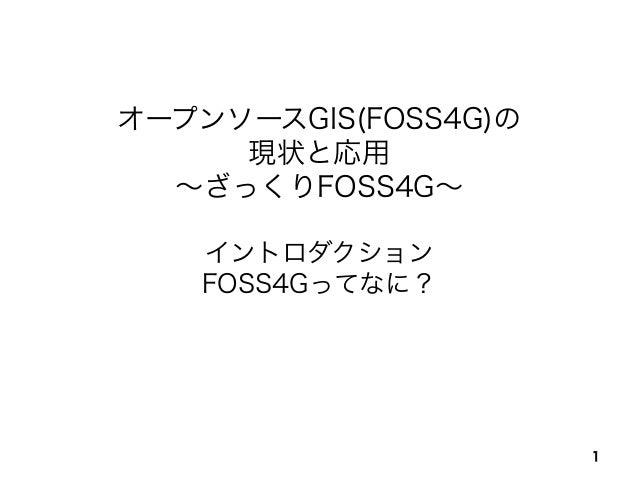 第29回日本霊長類学会・日本哺乳類学会2013年度合同大会/オープンソースGIS(FOSS4G)の現状と応用〜ざっくりFOSS4G〜 オープンソースGIS(FOSS4G)の 現状と応用 ∼ざっくりFOSS4G∼ イントロダクション FOSS4...