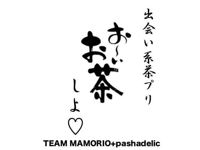 し  よ  ♡  !  出  会  い  系  茶  プ  リ  TEAM MAMORIO+pashadelic