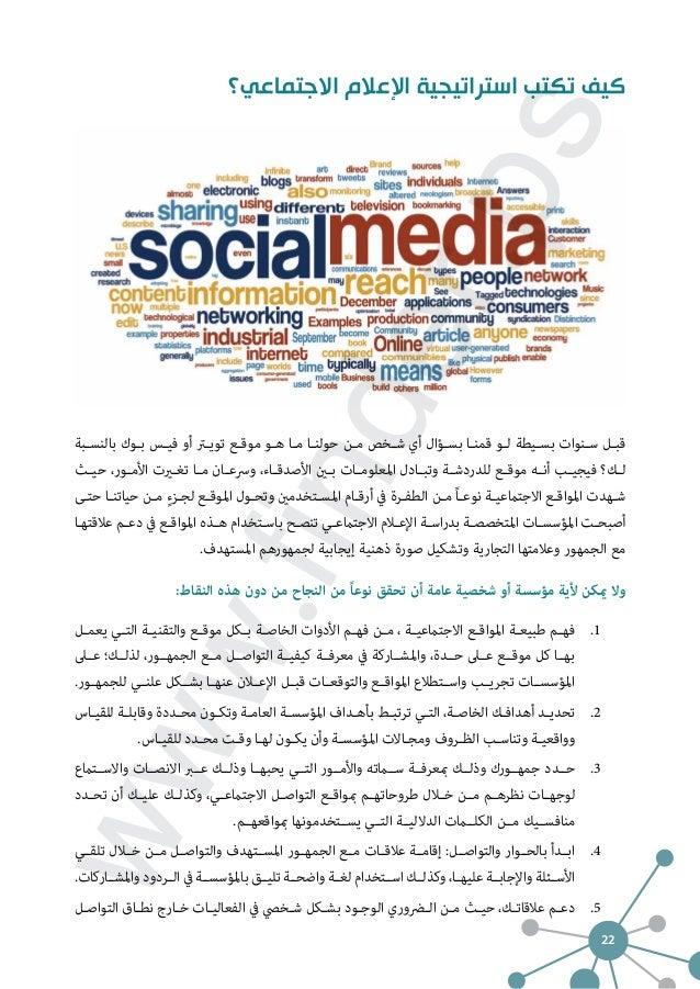 كيف تكتب استراتيجية الإعلام الاجتماعي؟  قبــل ســنوات بســيطة لــو قمنــا بســؤال أي شــخص مــن حولنــا مــا هــو موقــع ت...
