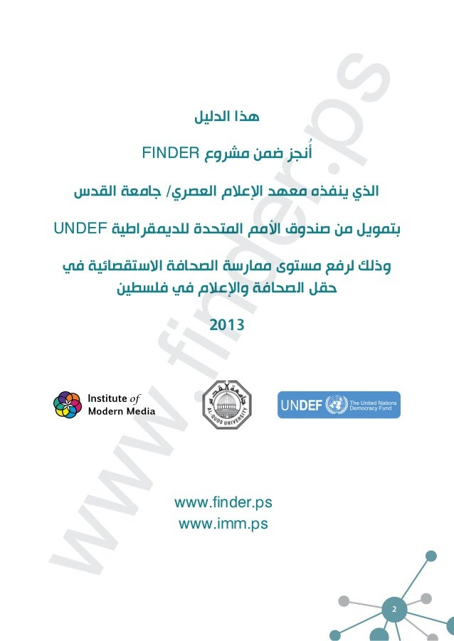 2  هذا الدليل  أُنجز ضمن مشروع FINDER  الذي ينفذه معهد الإعلام العصري/ جامعة القدس  بتمويل من صندوق الأمم المتحدة للديمقرا...