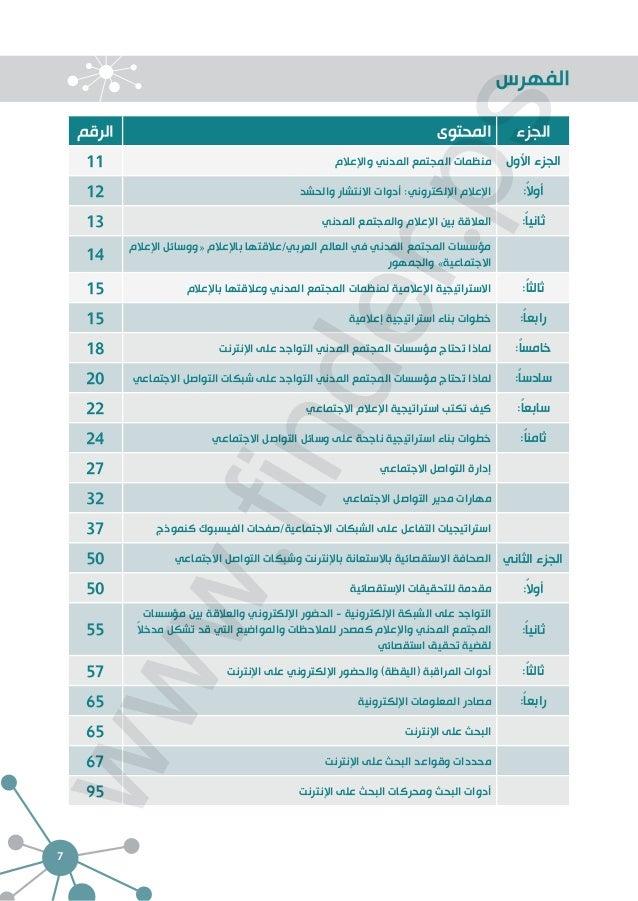 7  الفهرس  الجزء المحتوى الرقم  الجزء الأول منظمات المجتمع المدني والإعلام 11  أولاً: الإعلام الإلكتروني: أدوات الانتشار و...