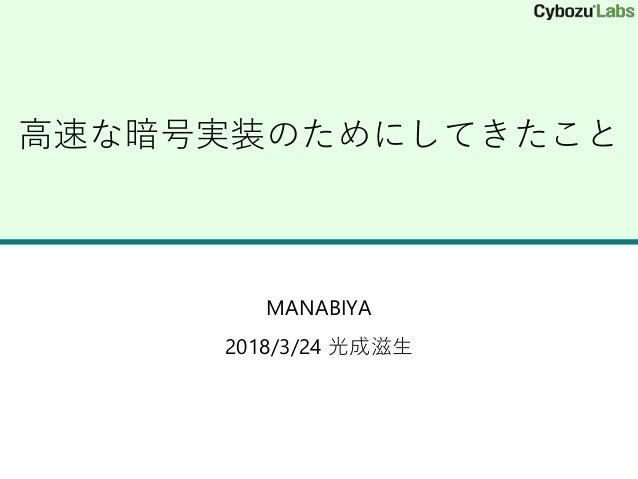 高速な暗号実装のためにしてきたこと MANABIYA 2018/3/24 光成滋生